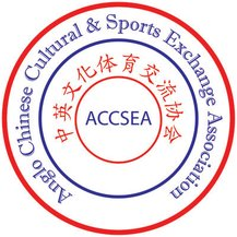 Anglo Chinese Cultural & Sports Exchange Association 中英文化体育交流协会
