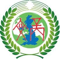 英国河南文化商贸总会 (UK Henan Federation of Culture & Business Association)
